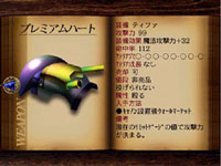 final fantasy vii weapon premium heart