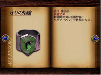 final fantasy vii accessory Protect Ring