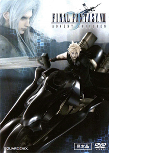 final fantasy vii advent children cover